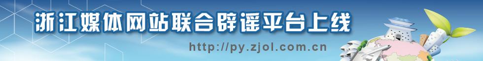 浙江省媒体网站辟谣平台上线发布会